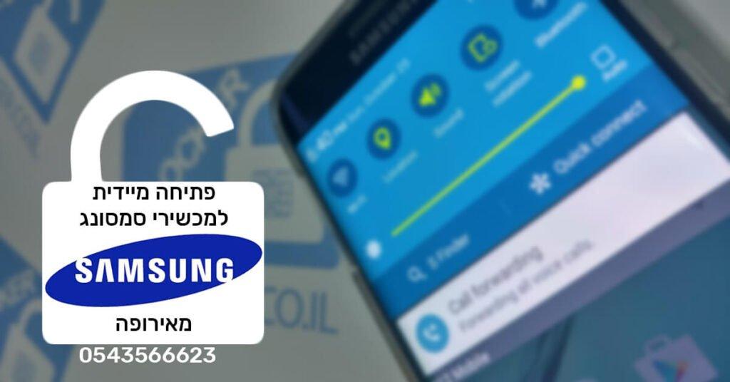 פתיחת רשת מיידית למכשירי סמסונג מאירופה